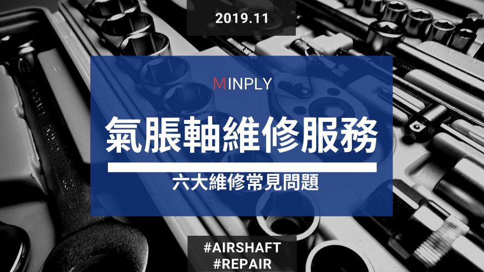 MINPLY氣漲軸維修服務六大常見問題|卷對卷機械製造公司