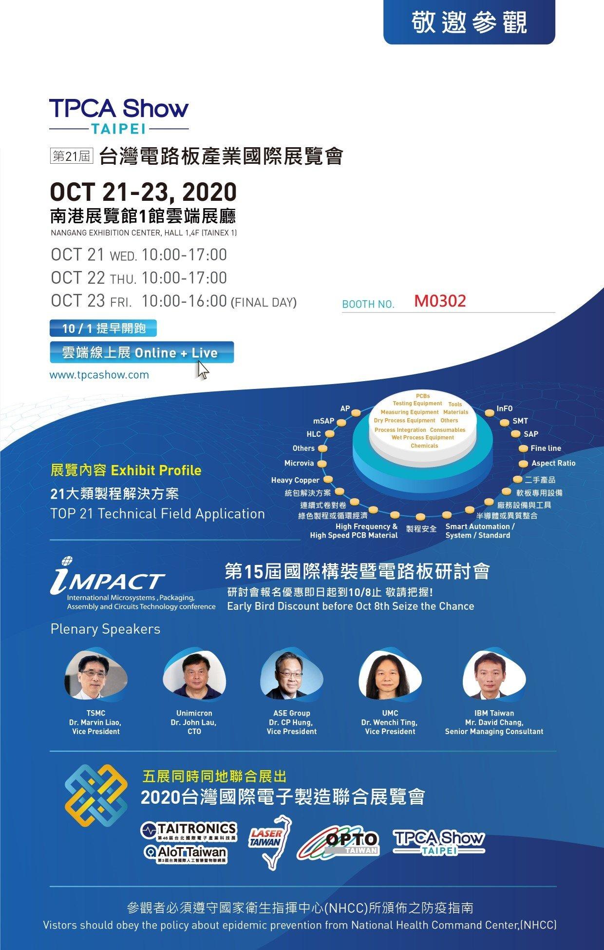TPCA SHOW 2020年 電子邀請函(中文版)_正岡科技M0302