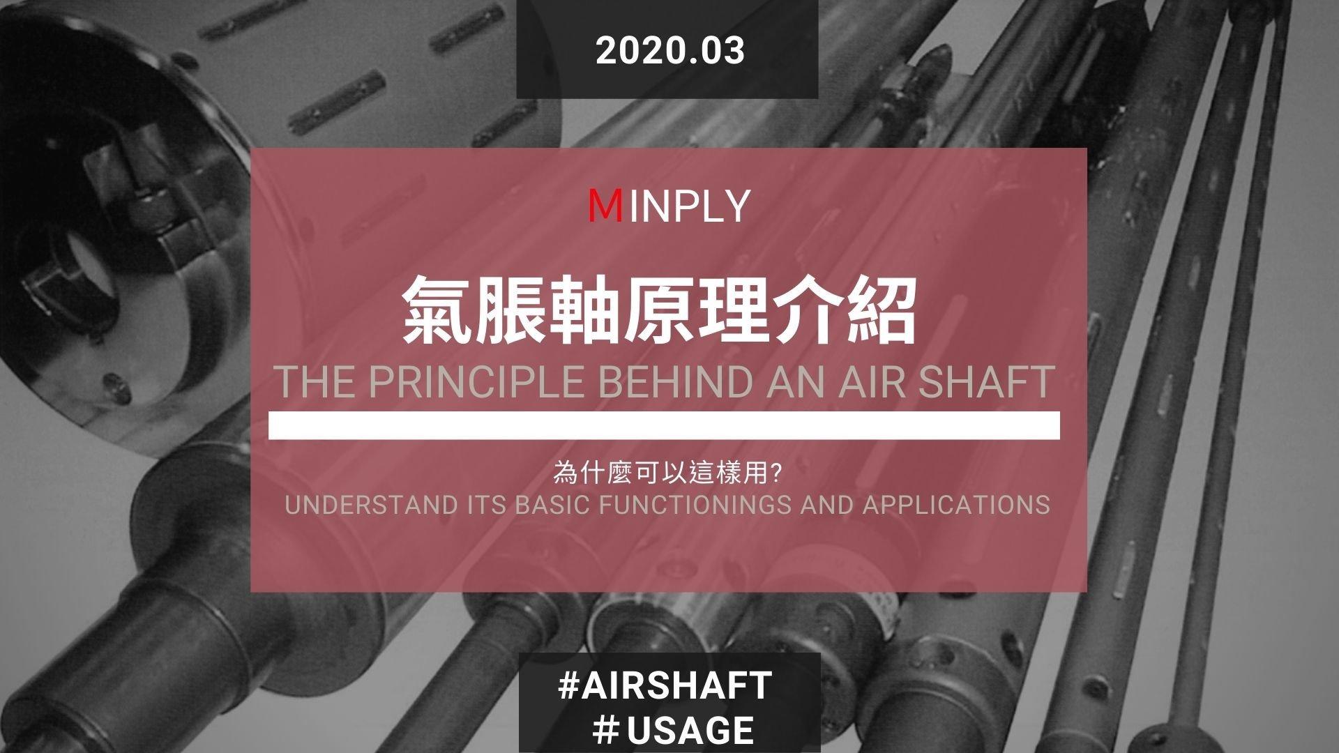 Minply氣壓軸原理介紹(中英文封面)